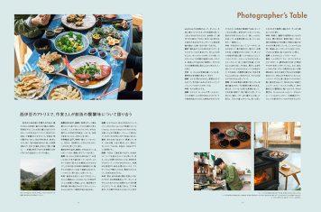 Photographer's Table vol.3  Sohei Nishino×Yuta Nakamura×Hiraku Suzuki