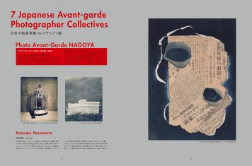 Avant-garde Photographer Collective Surrealism and the Abstract in Wartime Japan