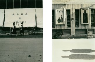 Ginza Tokyo 1964 Ko Ito