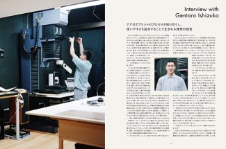 How They Are Made vol.21 Gentaro Ishizuka