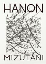 HANON(SIGNED)