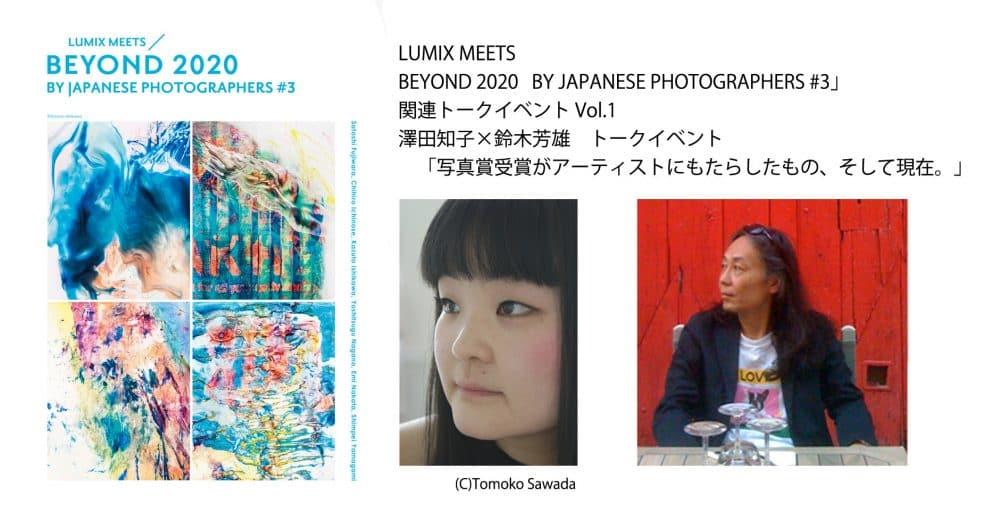 写真賞受賞がアーティストにもたらしたもの、そして現在。