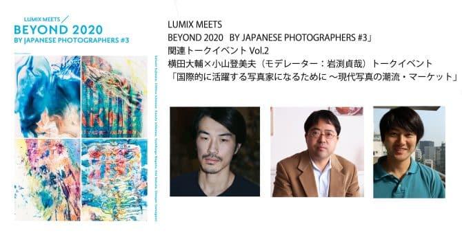 国際的に活躍する写真家になるために 現代写真の潮流・マーケット