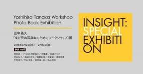 田中義久「まだ見ぬ写真集のためのワークショップ」展