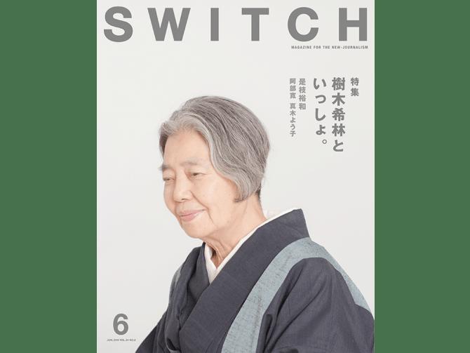 『SWITCH』6月号