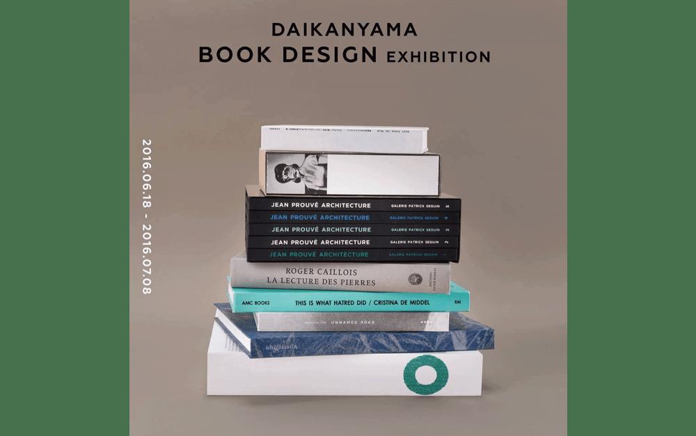 代官山BOOK DESIGN展2016