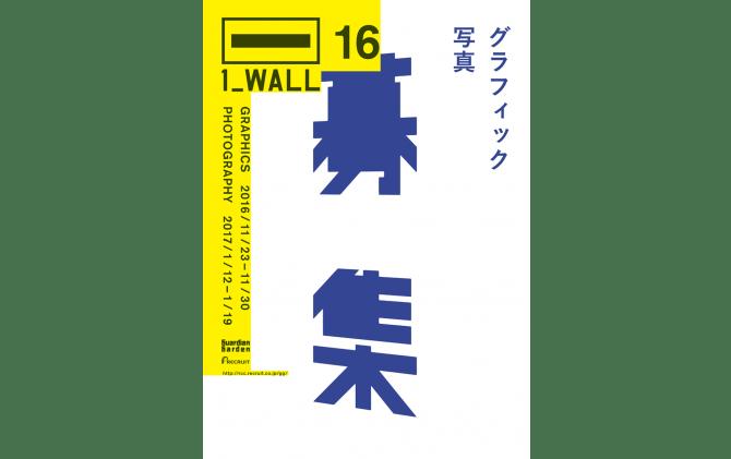 第16回写真「1_WALL」