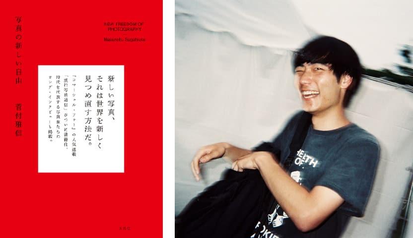 写真の新しい自由:連続ダイアローグ01 奥山由之×菅付雅信