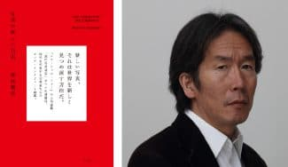 写真の新しい自由:連続ダイアローグ03 上田義彦×菅付雅信