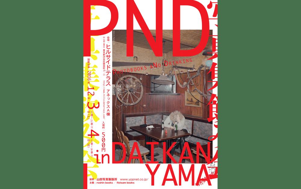 PND写真集飲み会 in 代官山