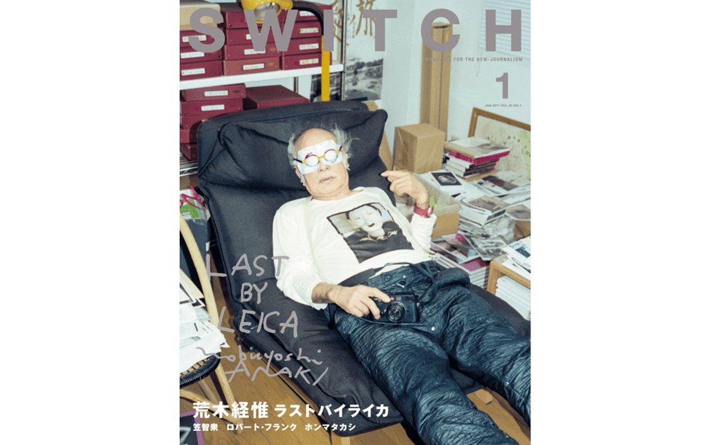 SWITCH Vol.35 No.1