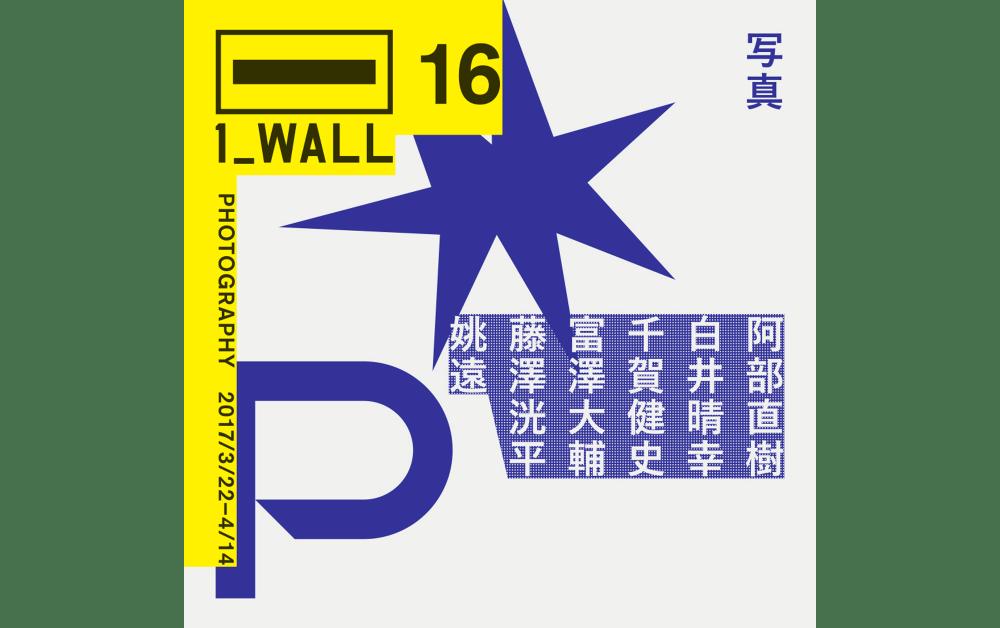 第16回写真「1_WALL」展