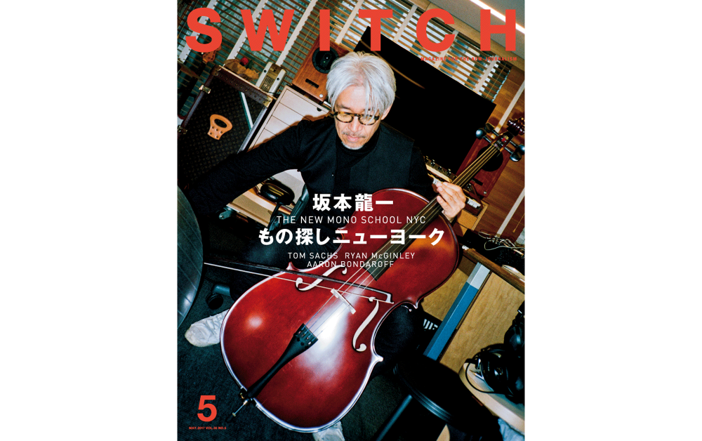 SWITCH Vol.35