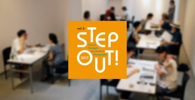 STEP OUT! 2017