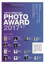 TOKYO FRONTLINE PHOTO AWARD 2017