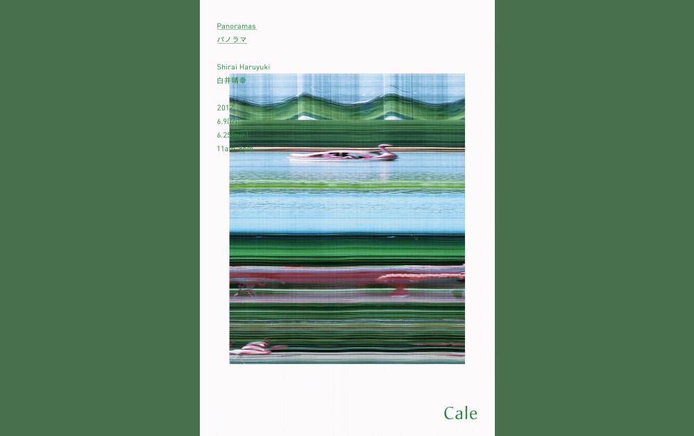panoramas/パノラマ