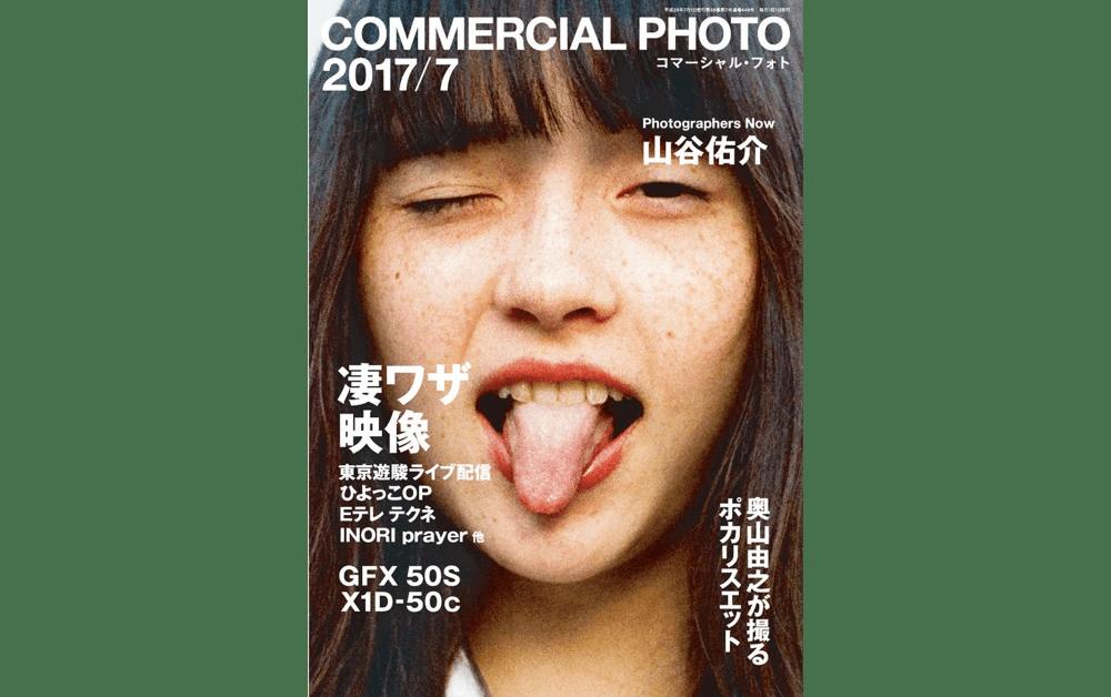 月刊コマ−シャル・フォト