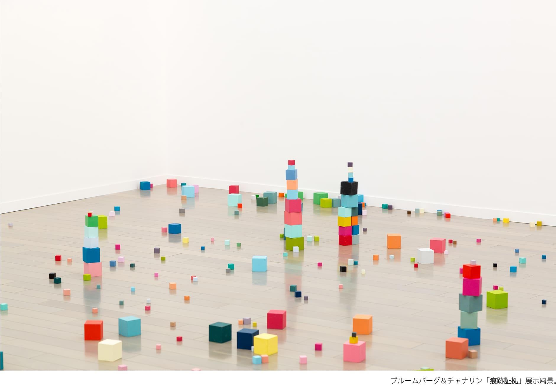 ブルームバーグ&チャナリン「痕跡証拠」展示風景。