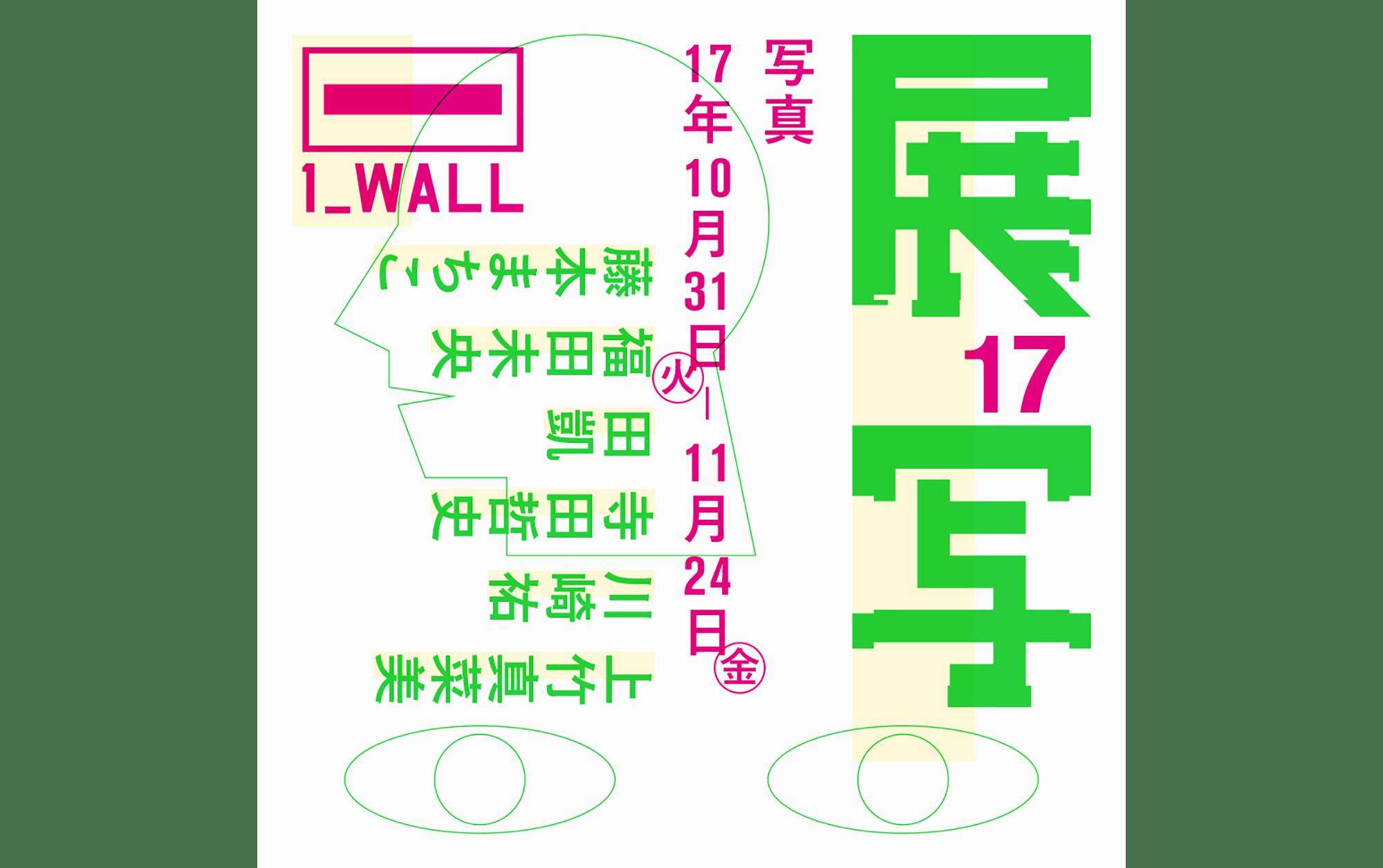 第17回「1_WALL」