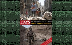DAYS国際フォトジャーナリズム大賞 2018