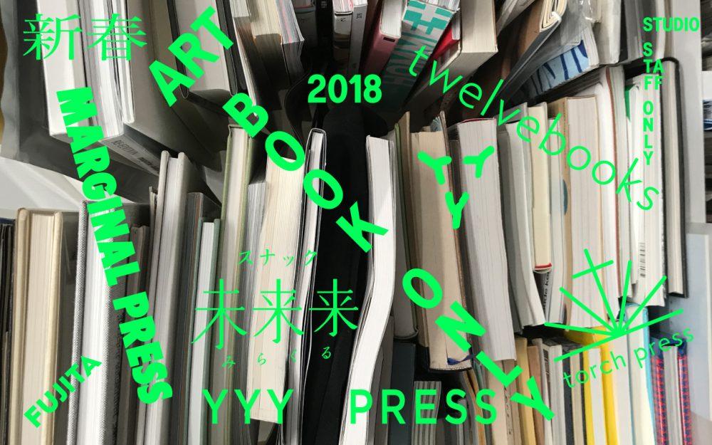 ART BOOK ONLY 2018