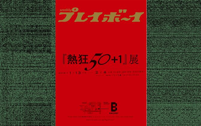 「熱狂50+1」展