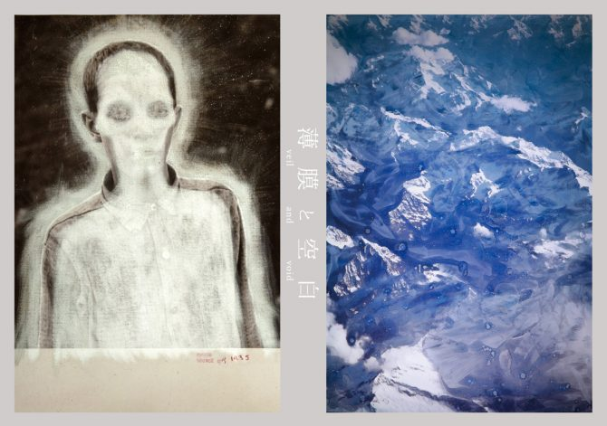 薄膜と空白 Veil and Void