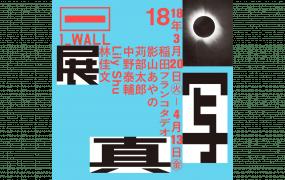 第18回写真「1_WALL」展