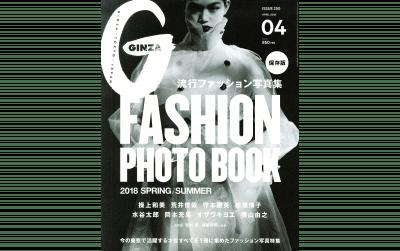 『GINZA』4月号
