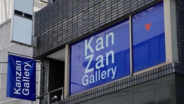 Kanzan Gallery