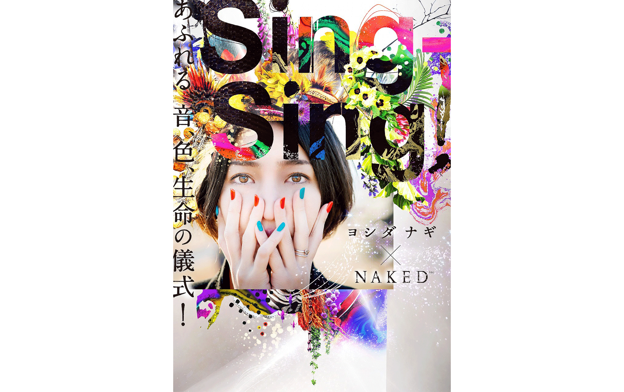 ヨシダナギ×NAKED Sing-Sing!(シン-シン)