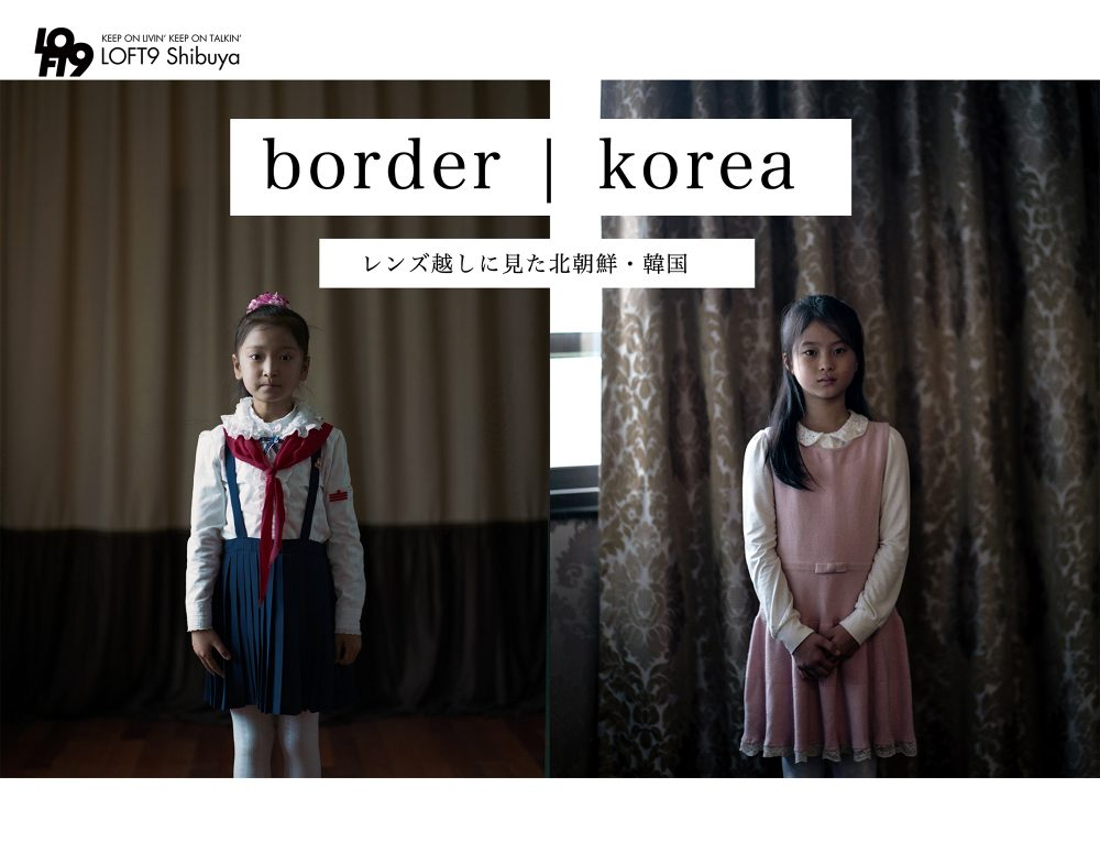 「border|korea」レンズ越しの北朝鮮、韓国