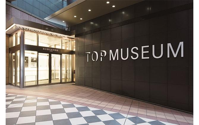 東京都写真美術館 外観
