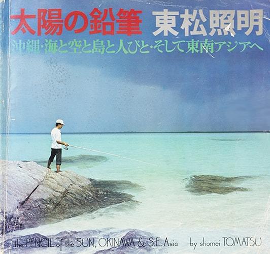 『太陽の鉛筆 沖縄・海と空と島と人びと・そして東南アジアへ』東松照明(毎日新聞社、1975)