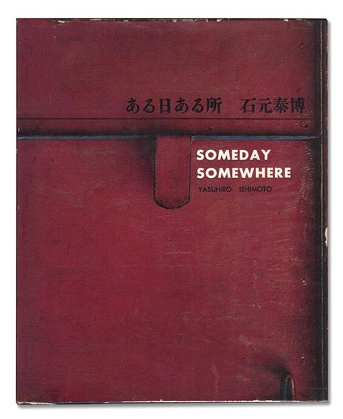 『ある日ある所』石元泰博(芸美出版社、1958)