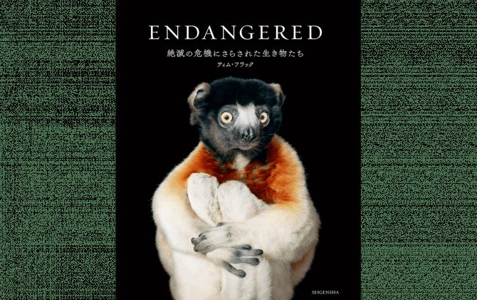 ENDANGERED 絶滅の危機にさらされた生き物たち