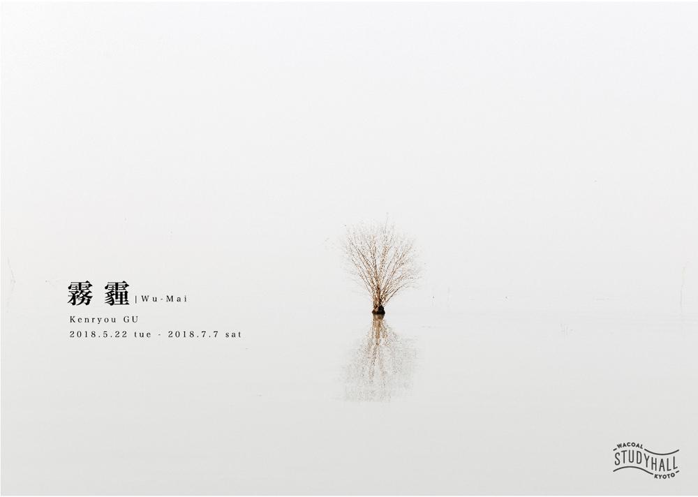 © Kenryou GU