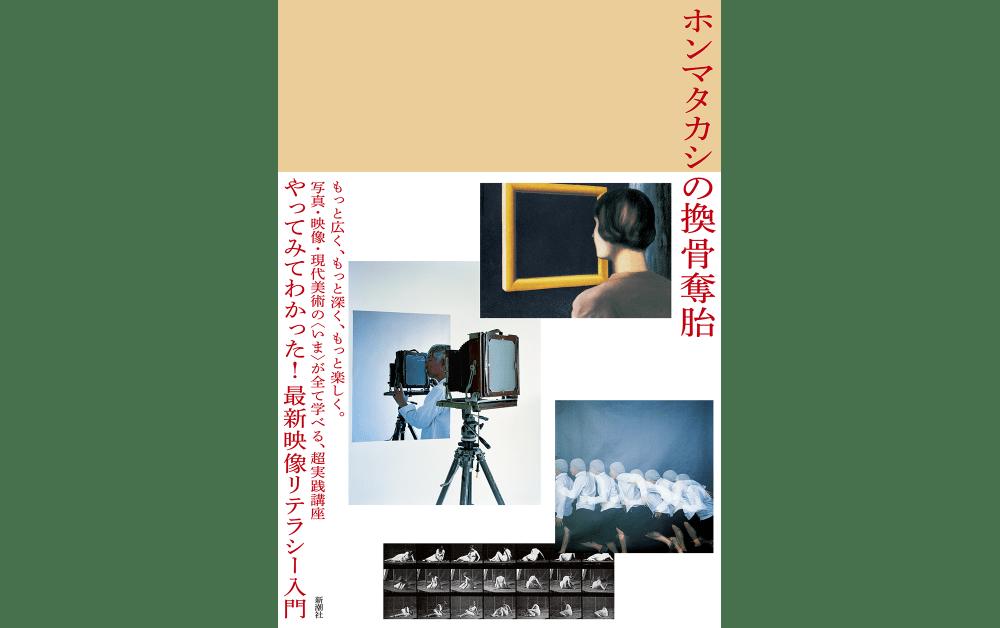 ホンマタカシ×長嶋りかこトークショー&「換骨奪胎」フォトコンテスト