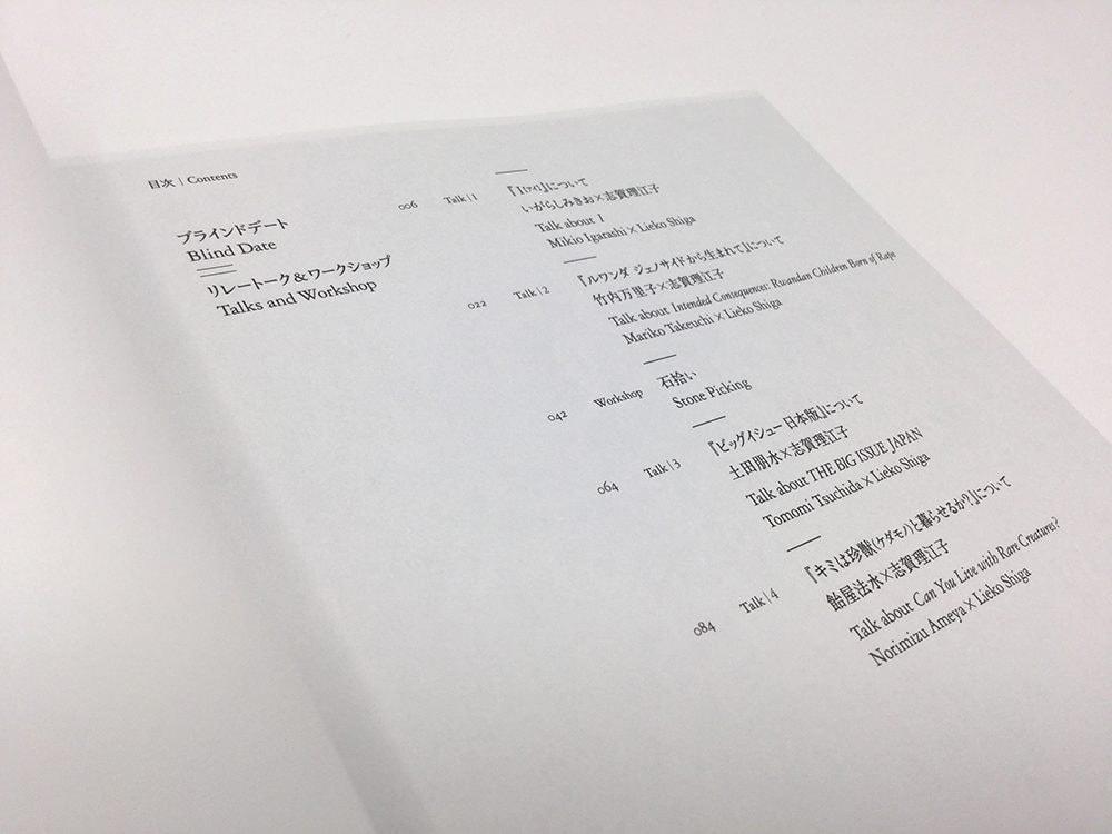 志賀理江子 ブラインドデート 展覧会 03