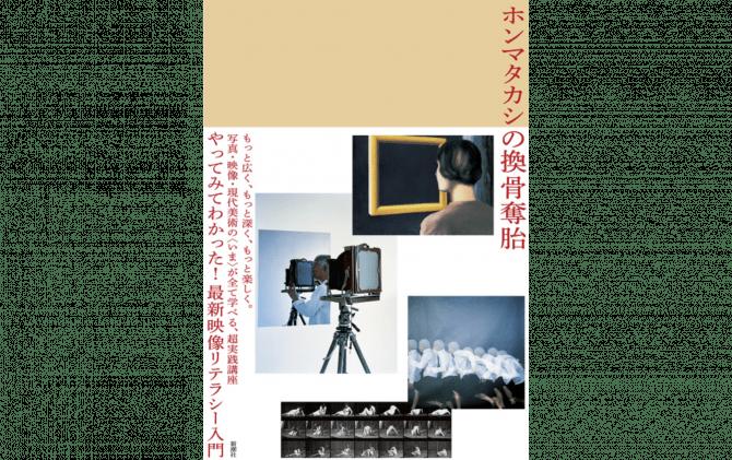 ホンマタカシワークショップ「やってみる写真教室」