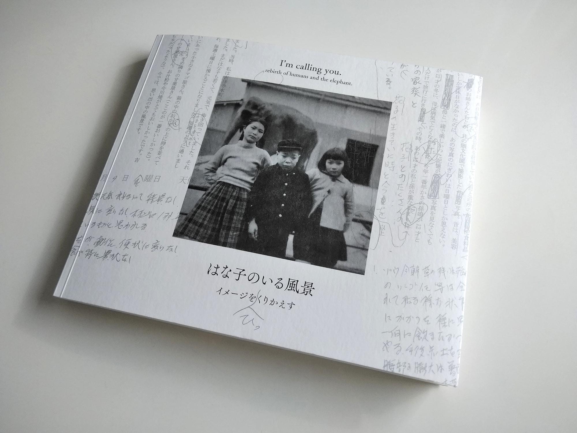 ブックレビュー『はな子のいる風景:イメージを(ひっ)くりかえす』はな子との物語り | はな子のいる風景 01