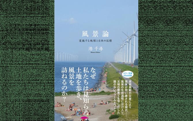 港千尋『風景論-変貌する地球と日本の記憶』