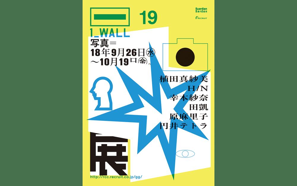 第19回写真「1_WALL」展