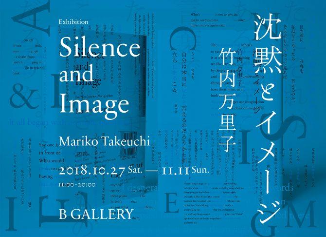 沈黙とイメージ