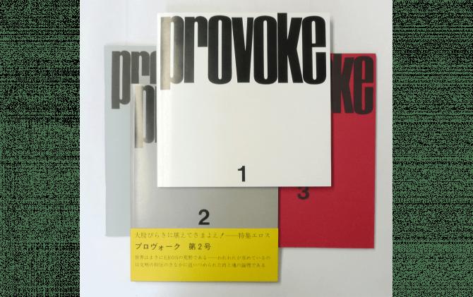 プロヴォーク復刻版
