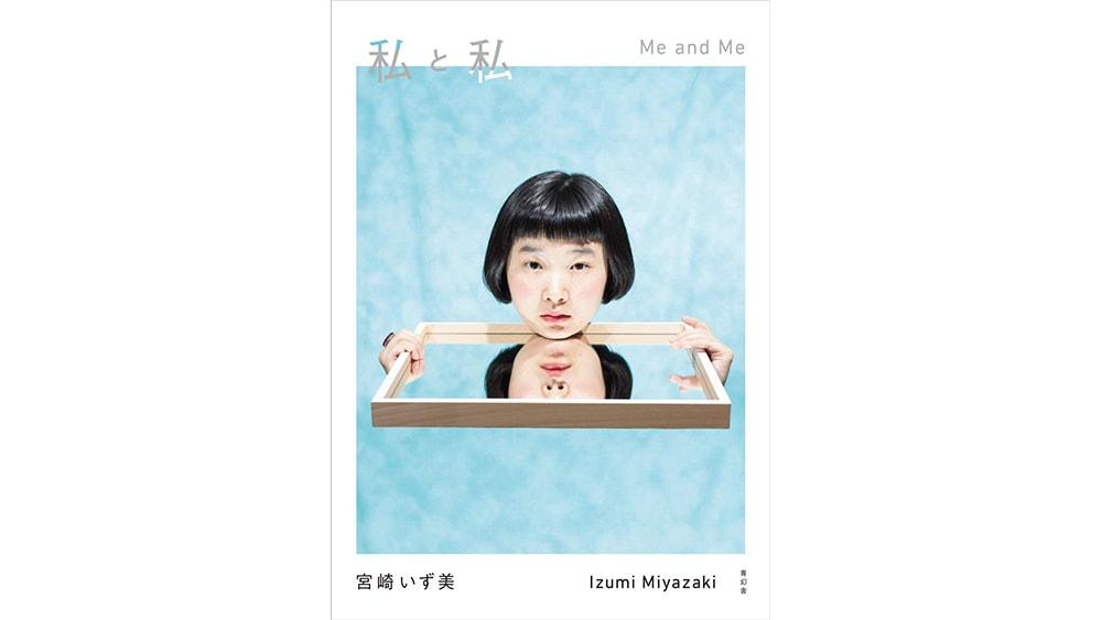宮崎いず美『私と私』