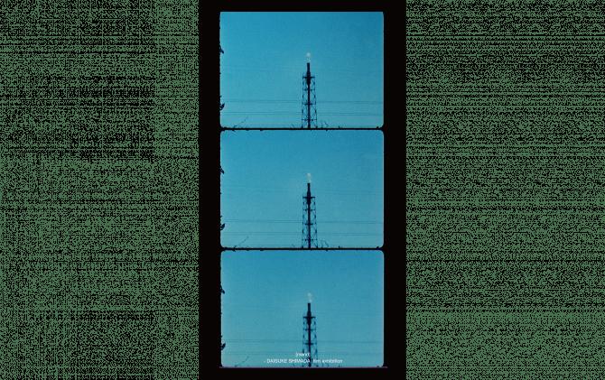 DAISUKE SHIMADA film exhibition [mend]