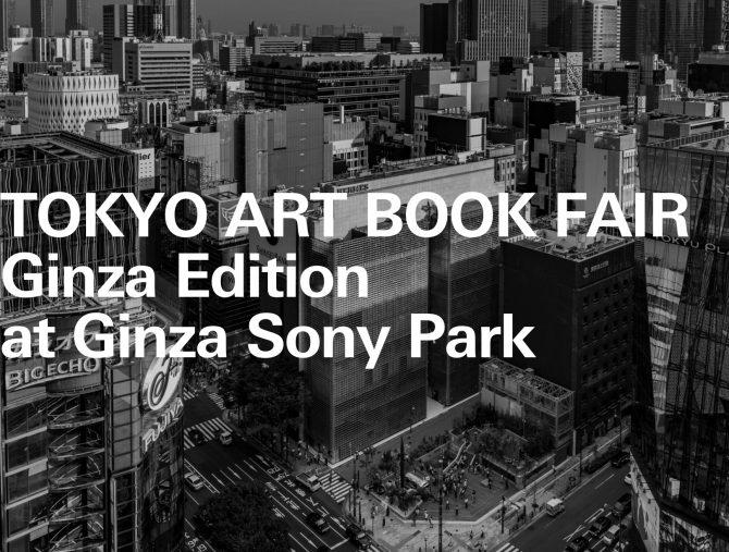 「TOKYO ART BOOK FAIR: Ginza Edition」