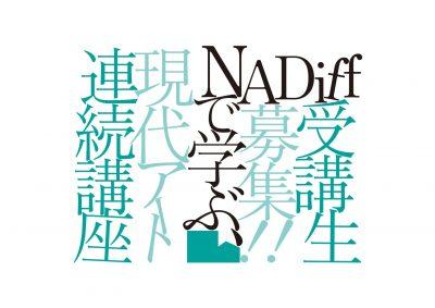 「現代写真論講義」NADiffで学ぶ、現代アート連続講座