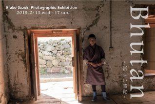 Bhutan 〜新しい感覚〜